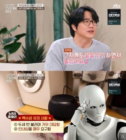 /사진=JTBC '서울엔 우리집이 없다' 방송화면