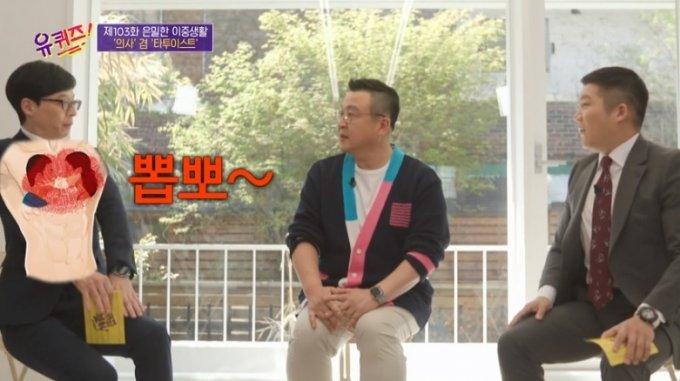 tvN '유퀴즈 온 더 블럭' 캡처
