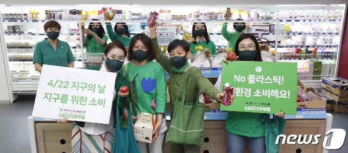 [사진] 소비자기후행동 '지구를 구하는 101가지 지구 행동 동참해 주세요'