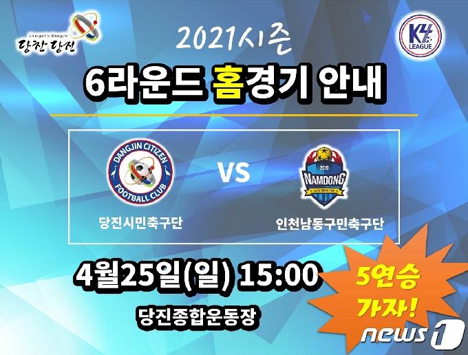 당진시민축구단 4연승…25일 홈 경기서 5연승 노린다