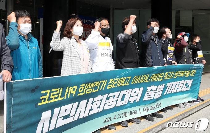[사진] 코로나19 희생전가 정리해고 반대한다!