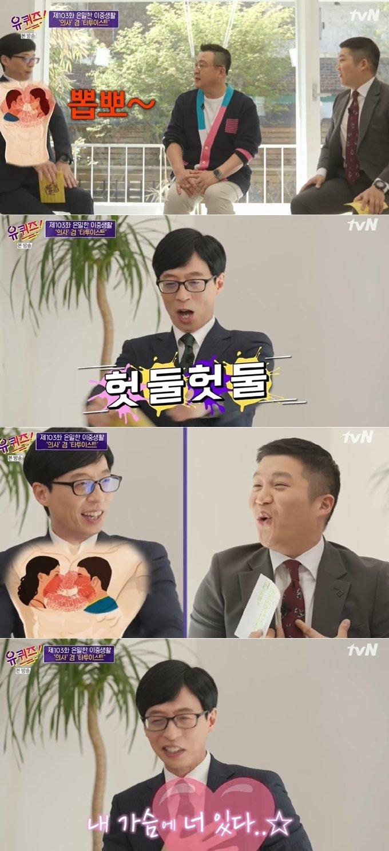 tvN 예능 프로그램 '유 퀴즈 온 더 블럭' 방송화면 갈무리 © 뉴스1