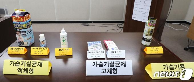 [사진] '사참위가 구매한 미승인 가습기살균제'