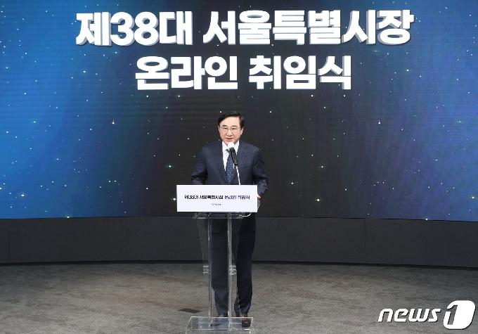 [사진] '오세훈 서울시장 온라인 취임식' 축사