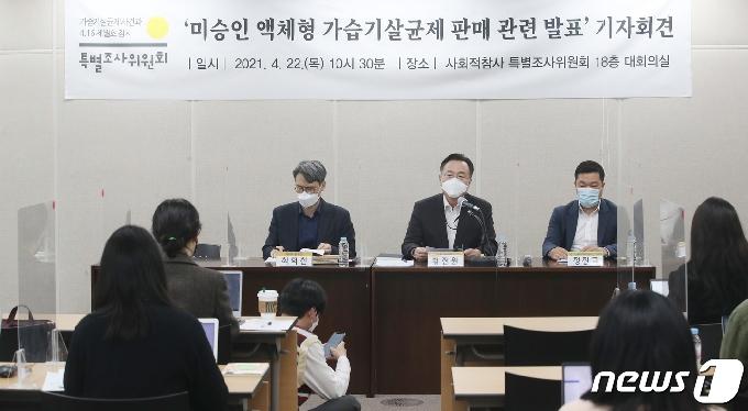 [사진] '사참위, 미승인 가습기살균제 판매 조사 관련 발표 기자회견'