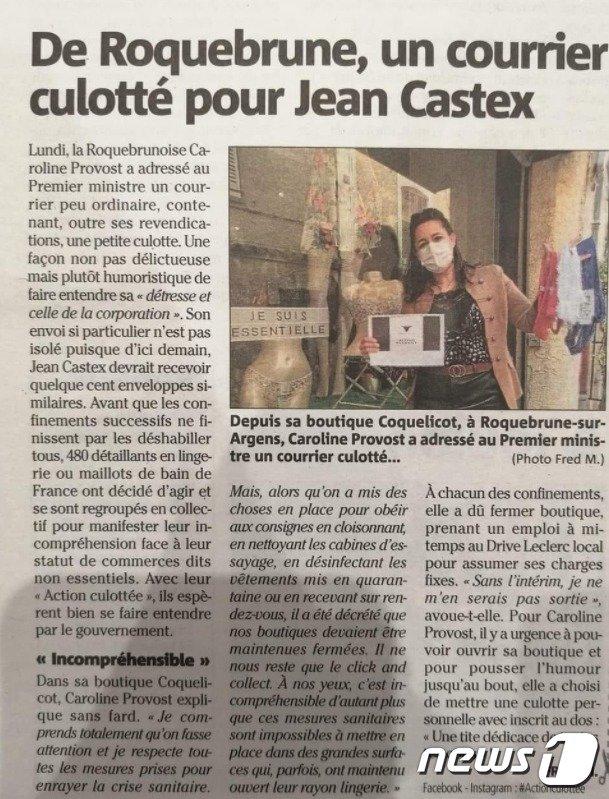 프랑스에서 속옷 편지 운동을 주도하는 나탈리 파레데스.© 뉴스1