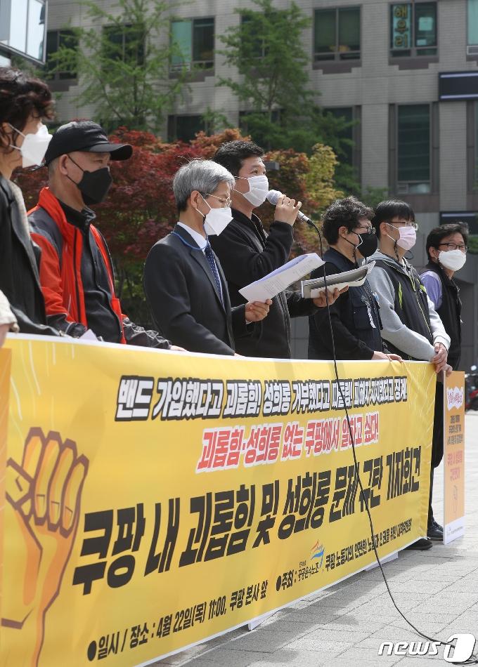 [사진] '쿠팡노동자의 건강한 노동과 건강을 위해'