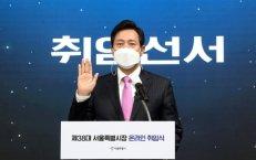 오세훈 서울시장 취임식