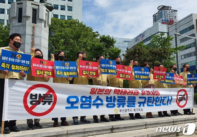 부산 북구의회, 일본 원전수 방류 철회 촉구…