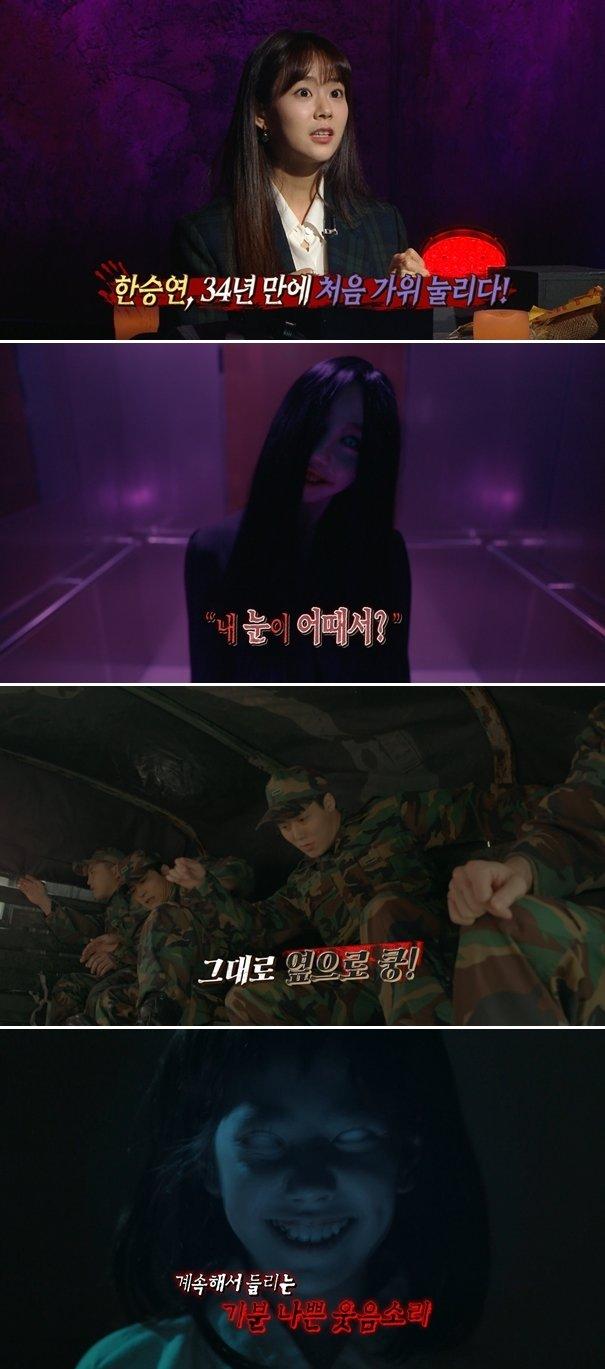 MBC '심야괴담회' © 뉴스1