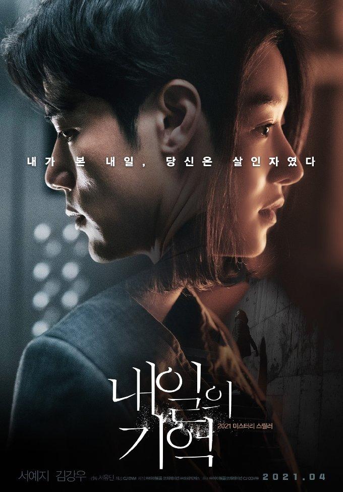 '내일의 기억' 포스터 © 뉴스1