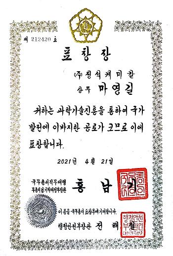 정석케미칼 마영길 상무, '국가연구개발 성과포상' 국무총리 표창