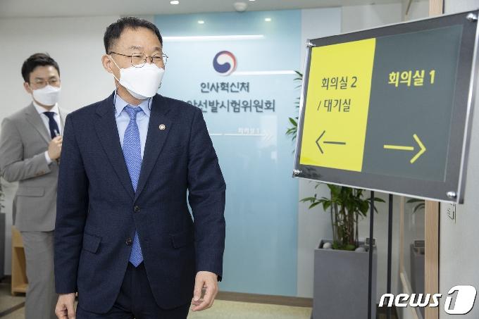 [사진] 중앙선발시험위원회 찾은 김우호 처장