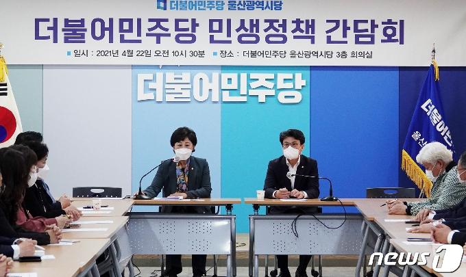 민주당 울산시당 민생정책 간담회…남인순