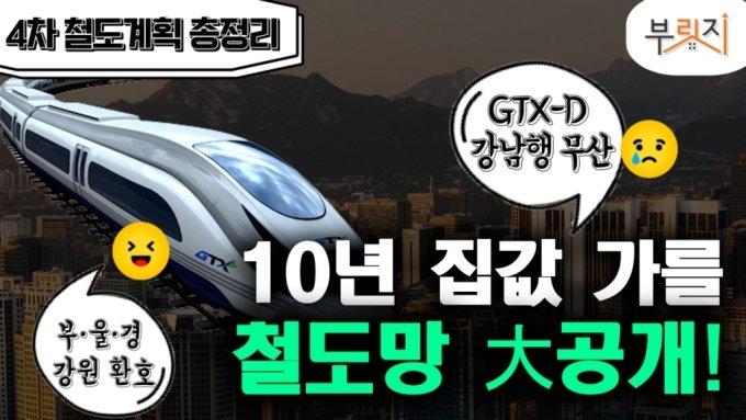 """철도망에 울고 웃는 지자체…""""반쪽 GTX-D""""""""30년 숙원 이뤄"""""""
