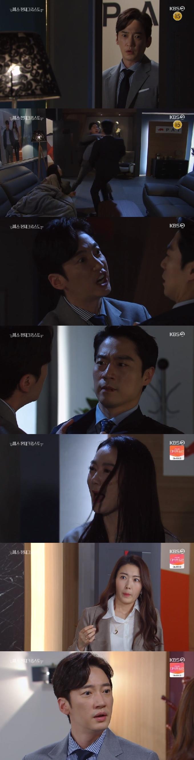 '미스 몬테크리스토' 이상보, 경성환에 주먹 휘둘렀다…이소연