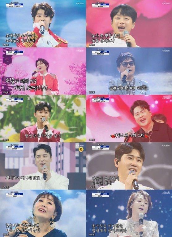 TV조선 '사랑의 콜센타' © 뉴스1