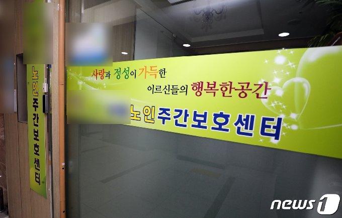 부천 노인센터 36명 집단감염…백신 접종 후 '노마스크'