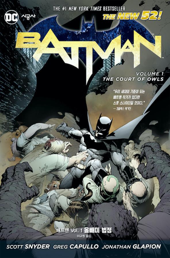배트맨·원더우먼, '한국형 웹툰'으로 재탄생한다