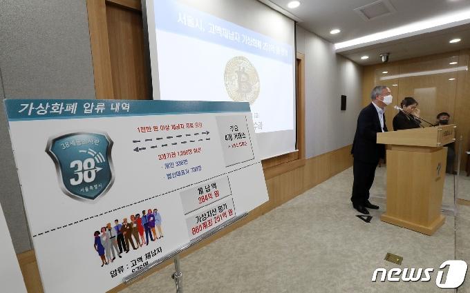 [사진] 고액체납자 가상화폐 압류 내역 밝히는 서울시