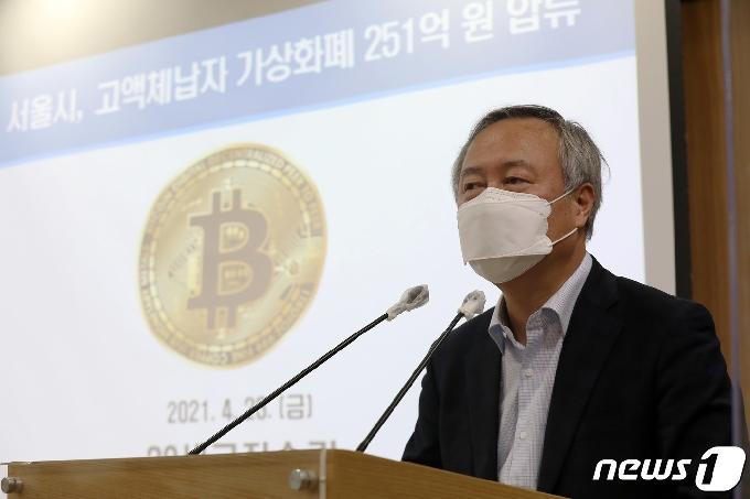 [사진] 서울시, 고액체납자 가상화폐 251억원 압류