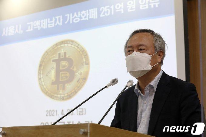 [사진] 서울시, 고액체납자 가상화폐 압류