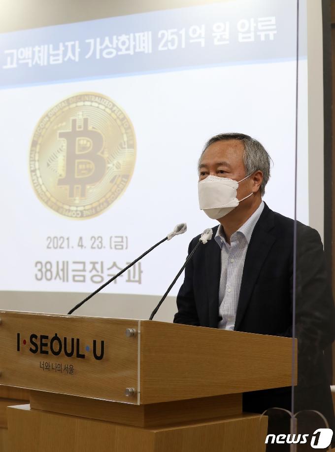 [사진] 서울시, 지자체 최초 고액체납자 가상화폐 은닉재산 압류