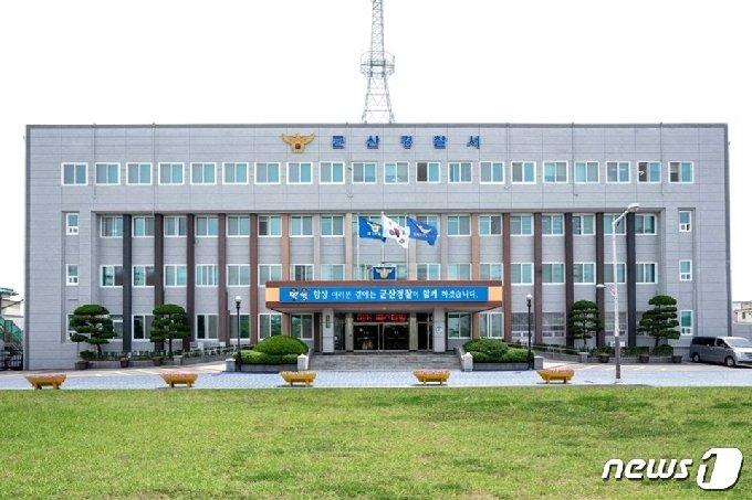 군산경찰서 전경(자료사진)2018.04.02/뉴스1 © News1 박슬용 기자