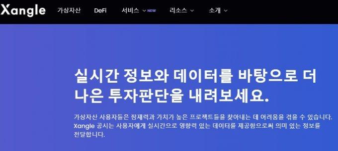 '묻지마 투자' 그만…가상자산 공시포털 '쟁글' 손잡은 거래소 5곳