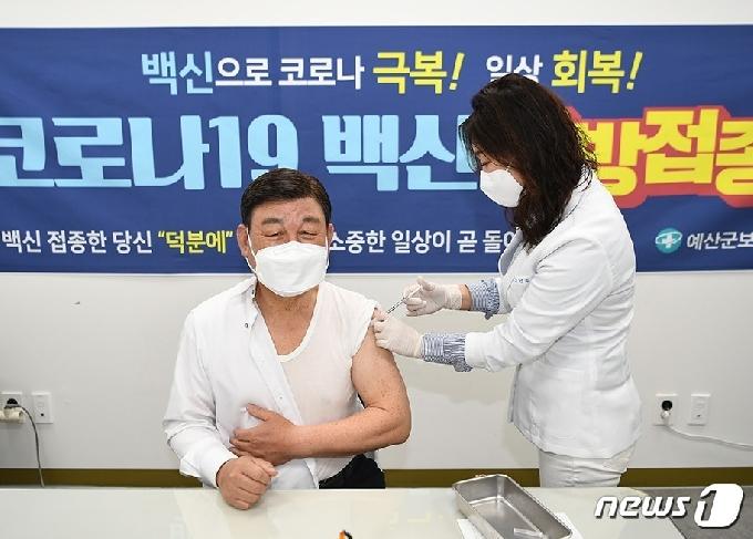 황선봉 예산군수, 아스트라제네카 백신 접종