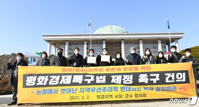 파주시, 29일 '평화경제특구법' 온라인 토론회 개최