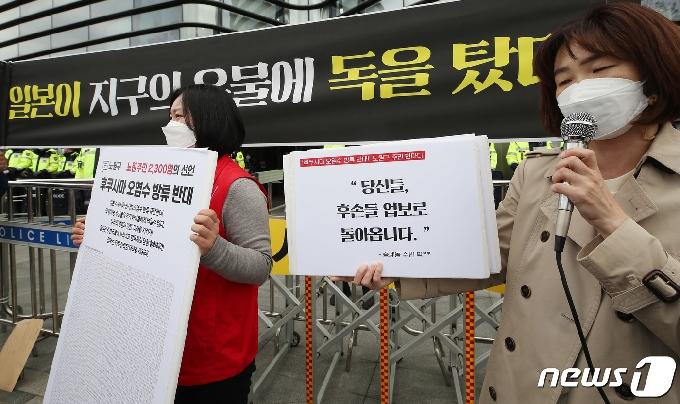 [사진] '후쿠시마 원전 오염수 방류 반대한다'