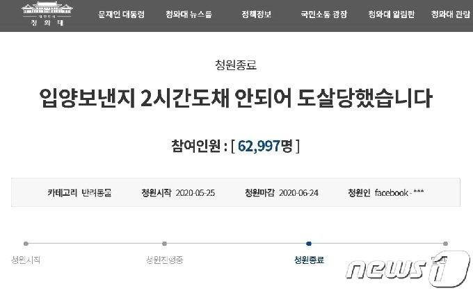 진돗개 모녀를 입양보낸 견주가 청와대 국민청원 게시판에 올린 글/뉴스1 © News1 박아론 기자