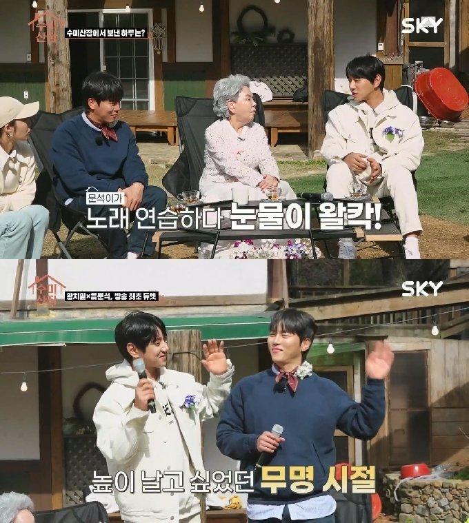 SKY채널과 KBS가 공동제작 '수미산장'  © 뉴스1