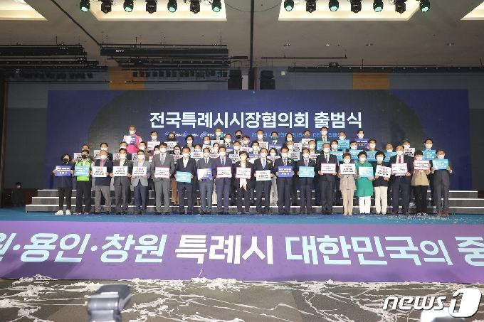 전국특례시시장協 창원서 출범식…내년 1월13일 특례시 출범