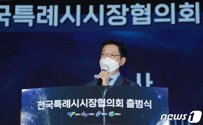 김경수, 전국특례시시장협의회 출범 축하
