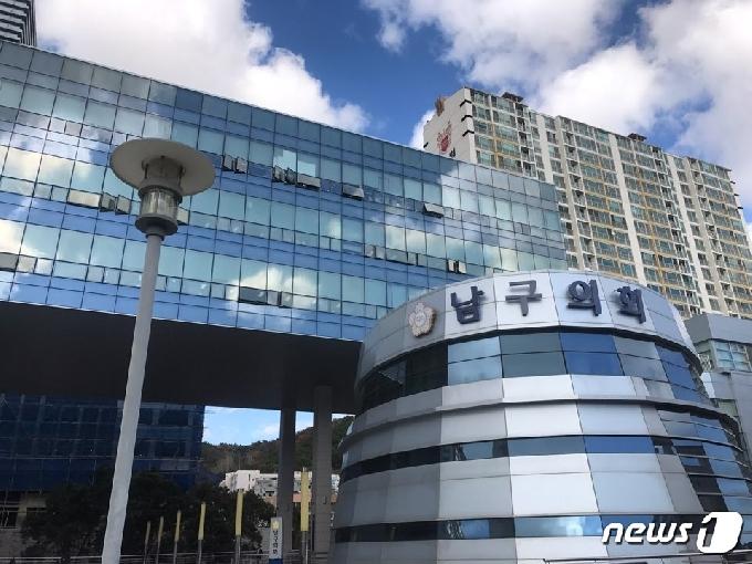 수년 걸린 부산 남구 '시설관리공단' 조례안 '의장 직권' 상정 통과