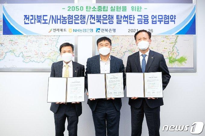 JB금융지주 전북은행은 기후위기에 적극적으로 대응하기 위해 전북도와 '탈석탄 금융 업무협약'을 체결했다.(전북은행 제공)2021.4.27© 뉴스1