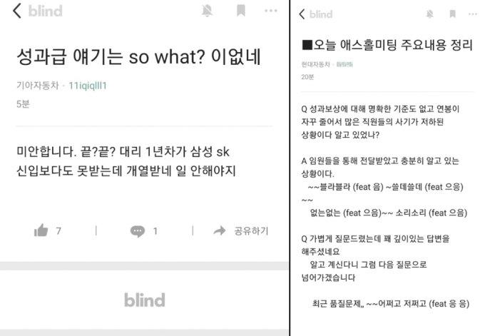 지난 3월 16일 현대차그룹 타운홀 미팅이 진행되자 일부 직원은 각사 블라인드에 격앙된 반응을 남겼다./사진=블라인드 앱 캡처