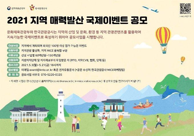 '지역 매력발산 국제이벤트' 공모 포스터.(한국관광공사)© 뉴스1