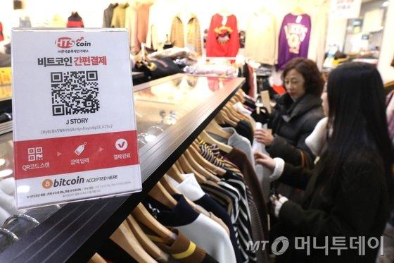 2017년 서울 서초구 반포동 한 쇼핑몰에 비트코인 간편결제 시스템이 설치되어 있다. /사진=뉴스1