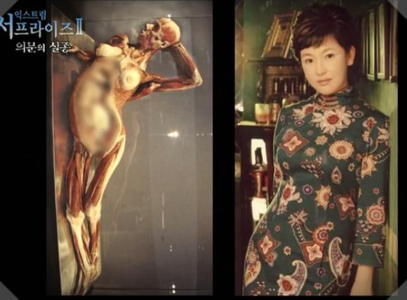 과거 '서프라이즈'에서 소개된 장웨이제 실종 사건 /사진=MBC 방송화면