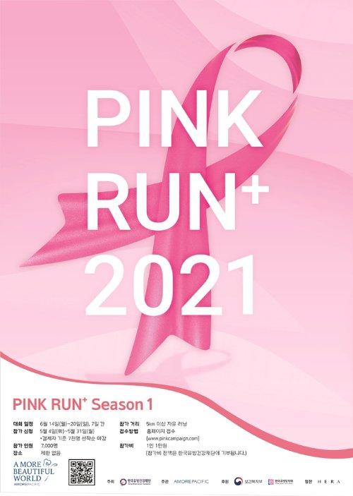 아모레퍼시픽, 비대면 러닝 대회 '2021 핑크런 플러스' 참가 모집