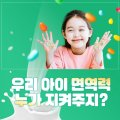 """[카드뉴스] 맛있는 우유요리로 """"우리 아이 면역력 지키자"""""""