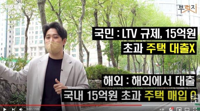 [단독]'코인 환치기' 중국인, 트리마제 6억 비싼 신고가에 샀다