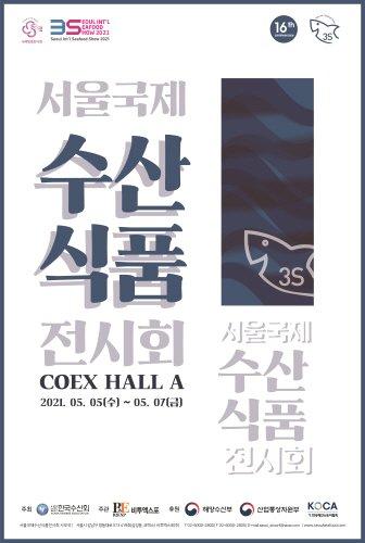 2021 서울국제수산식품전시회 개막