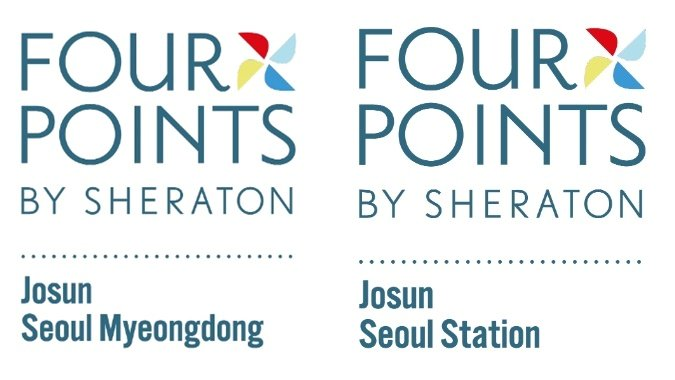 포포인츠 쉐라톤 서울역·명동 호텔 간판에 '조선' 새겨진다