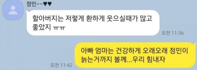 /사진=손정민씨 아버지 손현씨 블로그