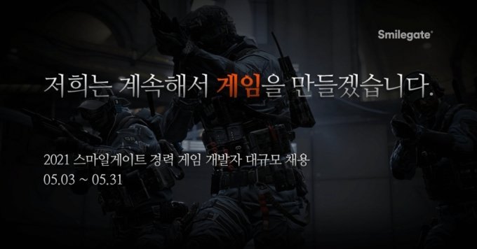 스마일게이트 그룹 공개 채용 홍보 포스터 /사진=스마일게이트