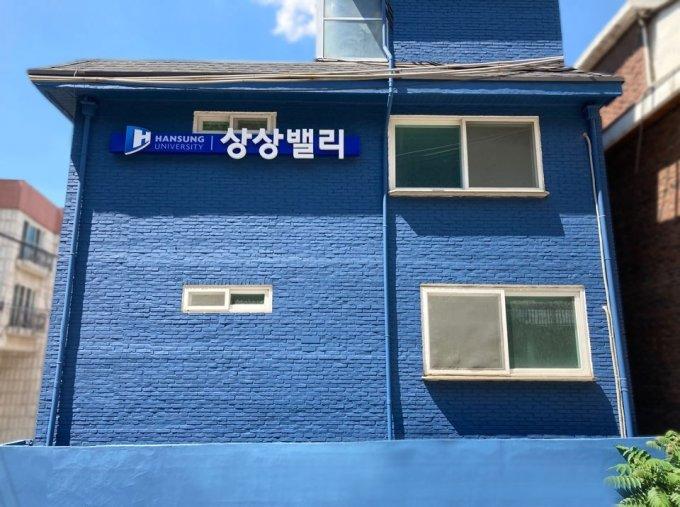 한성대 '상상밸리 I' 외관 전경